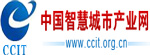 logo1--中国智慧城市产业网